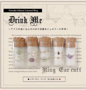 Drink Me (4)